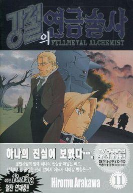 【中古】アメコミ 韓国版)11)鋼の錬金術師 / 荒川弘