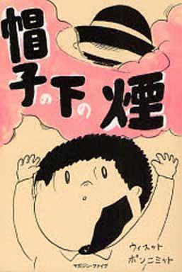 【中古】アメコミ 帽子の下の煙 / ウィスット・ポンニミット