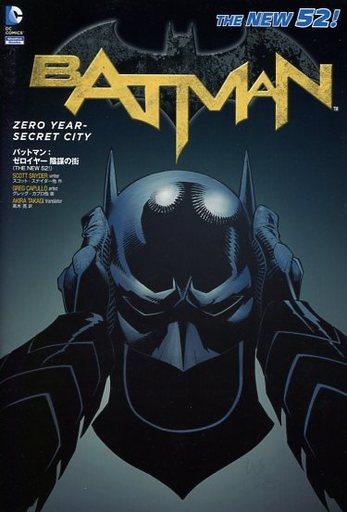 【中古】アメコミ バットマン:ゼロイヤー陰謀の街(THE NEW 52!) / スコット・スナイダー