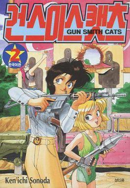 【中古】アメコミ 韓国版)2)GUN SMITH CATS / 園田健一
