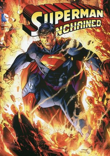 【中古】アメコミ スーパーマン:アンチェインド / ジム・リー