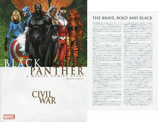 【中古】アメコミ ブラックパンサー:シビル・ウォー / スコット・イートン