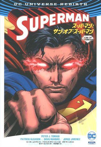 【中古】アメコミ スーパーマン:サン・オブ・スーパーマン / パトリック・グリーソン