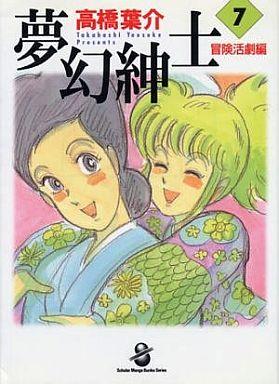 Dream Magical Gentleman Adventure Activitation Edition(Schola Cartoon Bunko Version)Total Volume Set