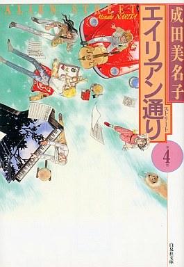 【中古】文庫コミック エイリアン通り(ストリート)全4巻セット / 成田美名子