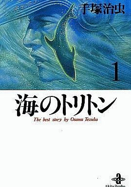 【中古】文庫コミック 海のトリトン(文庫版) 全3巻セット / 手塚治虫