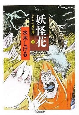 【中古】文庫コミック ゲゲゲの鬼太郎(ちくま文庫版) 全7巻セット / 水木しげる
