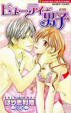【中古】ティーンズラブコミック ビューティー男子(メンズ) / ほり恵利織