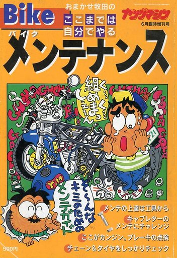 【中古】車・バイク雑誌 おまかせ牧田のここまでは自分でやるバイクメンテナンス ヤングマシン1996/6臨時増刊号