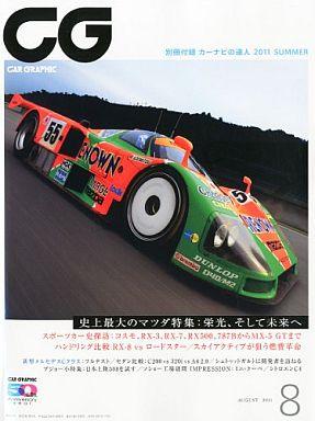 【中古】車・バイク雑誌 CG 2011/8 カーグラフィック