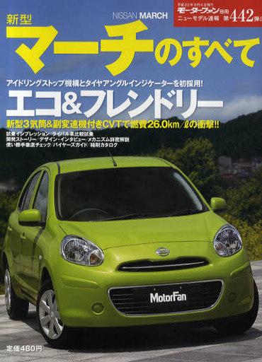 【中古】車・バイク雑誌 新型マーチのすべて