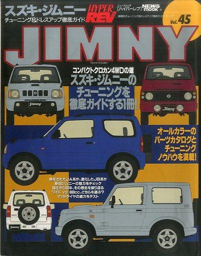 【中古】車・バイク雑誌 スズキ・ジムニー