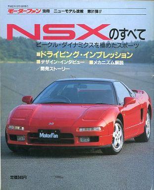 【中古】車・バイク雑誌 NSXのすべて