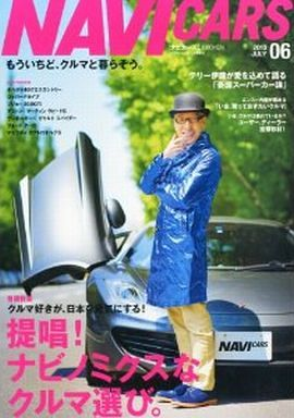 【中古】車・バイク雑誌 NAVI CARS(ナビカーズ) 2013年7月号06