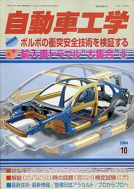 【中古】車・バイク雑誌 自動車工学 2004年10月号