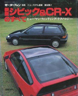 【中古】車・バイク雑誌 新型シビック&CR-Xのすべて