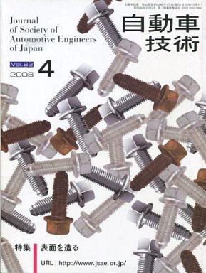 【中古】車・バイク雑誌 自動車技術 2008年4月号
