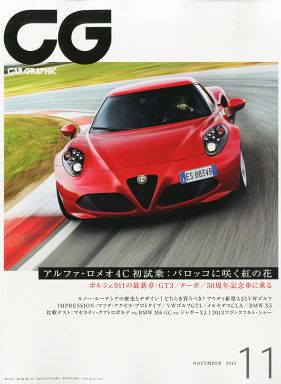 【中古】車・バイク雑誌 CG 2013年11月号 カーグラフィック