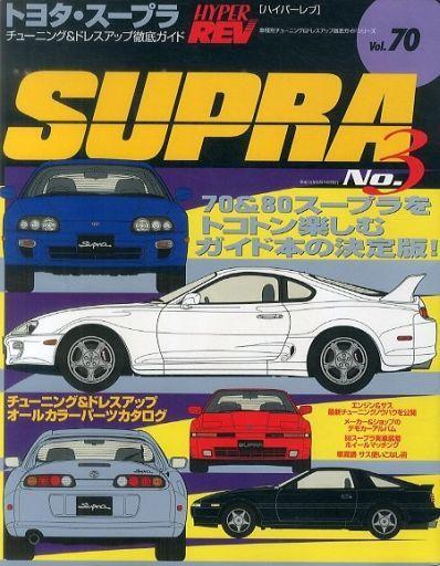 【中古】車・バイク雑誌 トヨタ・スープラ No.3
