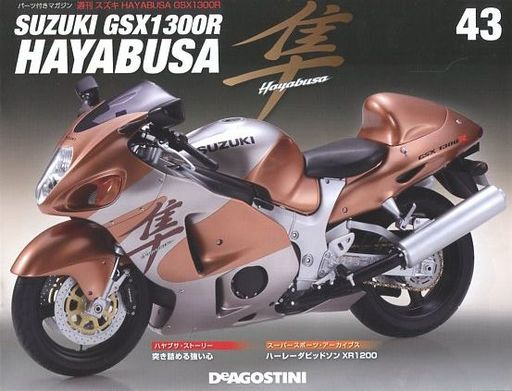 【中古】車・バイク雑誌 付録付)スズキハヤブサGSX1300R全国版 43
