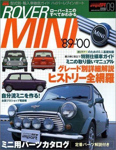 【中古】車・バイク雑誌 ローバーミニ