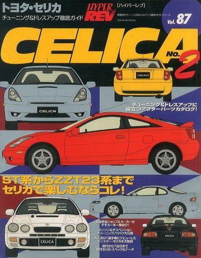 【中古】車・バイク雑誌 トヨタ・セリカ   2