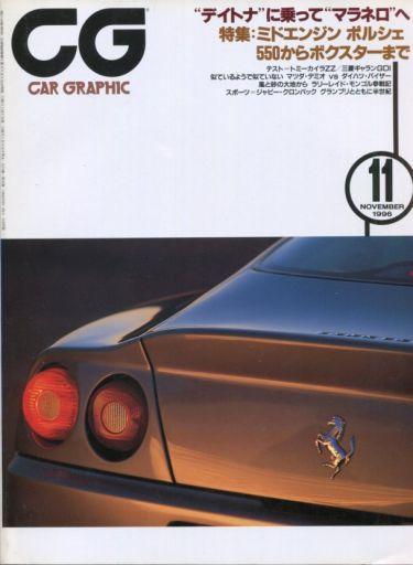 【中古】車・バイク雑誌 CG CAR GRAPHIC 1996年11月号 カーグラフィック