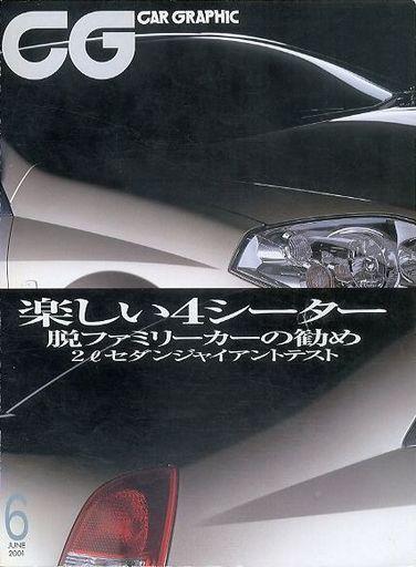 【中古】車・バイク雑誌 CG CAR GRAPHIC 2001年6月号