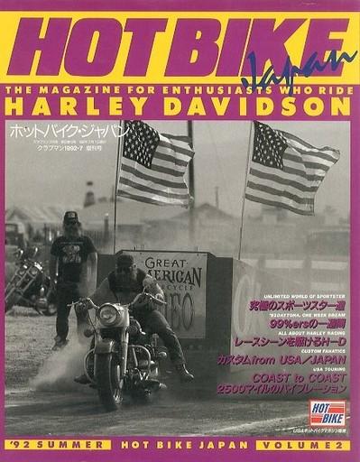 【中古】車・バイク雑誌 HOT BIKE JAPAN NO.2 1992年夏号