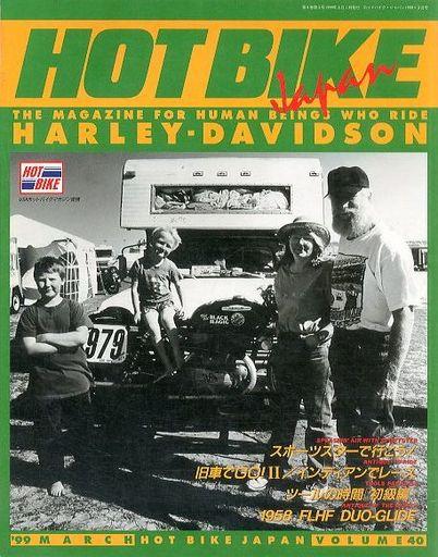【中古】車・バイク雑誌 HOT BIKE JAPAN NO.40 1999年3月号