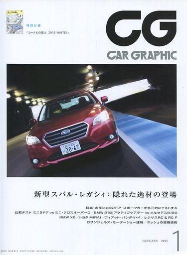【中古】車・バイク雑誌 付録付)CG 2015年1月号 カーグラフィック