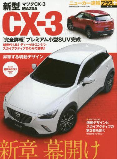 【中古】車・バイク雑誌 MAZDA CX-3