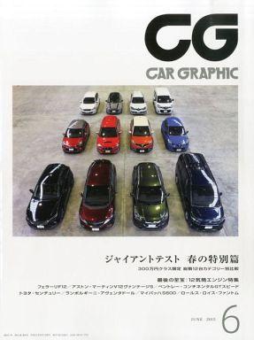 【中古】車・バイク雑誌 CG 2015年6月号 カーグラフィック