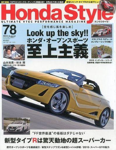【中古】車・バイク雑誌 Honda Style 2015年8月号 No.78 ホンダスタイル