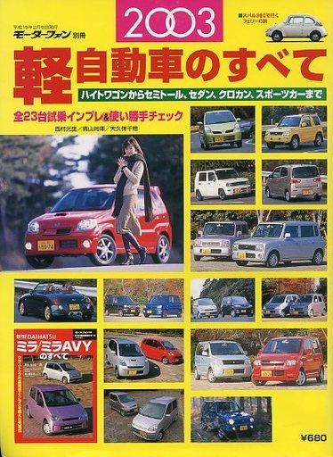 【中古】車・バイク雑誌 03 軽自動車のすべて
