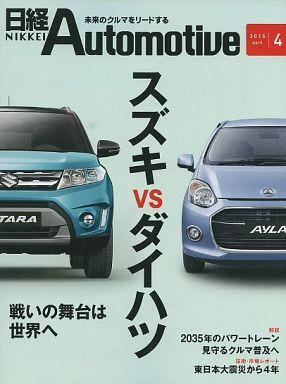 【中古】車・バイク雑誌 日経Automotive Technology 2015年4月号
