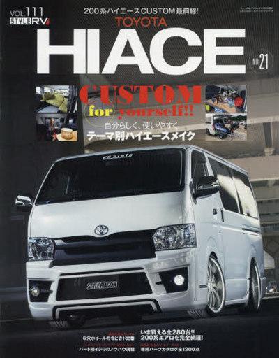 【中古】車・バイク雑誌 トヨタ ハイエース 21