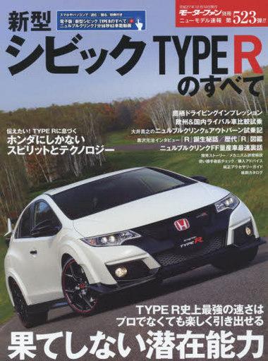 【中古】車・バイク雑誌 新型シビックTYPE Rのすべて