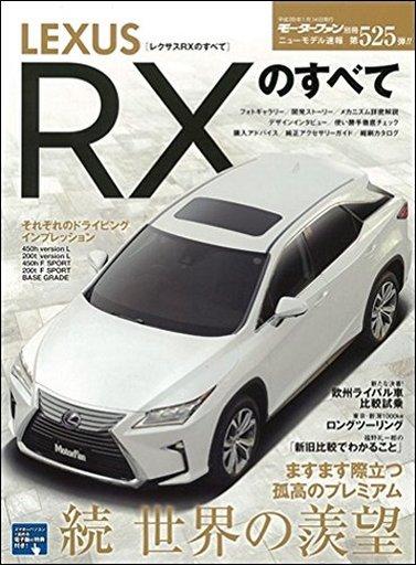 【中古】車・バイク雑誌 新型レクサスRXのすべて