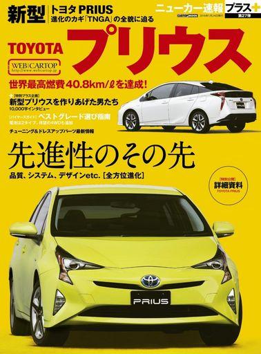【中古】車・バイク雑誌 新型トヨタプリウス