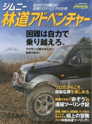【中古】車・バイク雑誌 ジムニー林道アドベンチャー