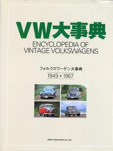 【中古】車・バイク雑誌 VW大事典 1949→1967
