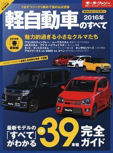 【中古】車・バイク雑誌 16 軽自動車のすべて