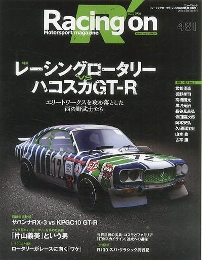 【中古】車・バイク雑誌 Racing on 481