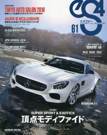【中古】車・バイク雑誌 eS4 61