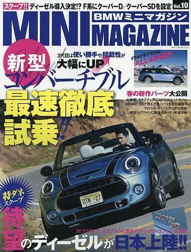 【中古】車・バイク雑誌 BMWミニマガジン 10