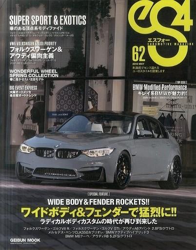 【中古】車・バイク雑誌 eS4 62