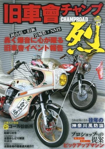 【中古】車・バイク雑誌 旧車會チャンプ 烈