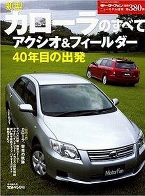 【中古】車・バイク雑誌 新型カローラのすべて