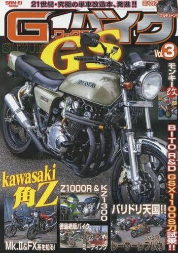 【中古】車・バイク雑誌 G-ワークス バイク 3